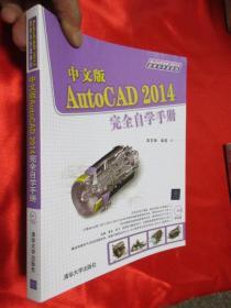AutoCAD 2014应用与开发系列:中文版AutoCAD 2014完全自学手册        (大16开)附光盘