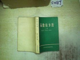 函数论方法(上册)