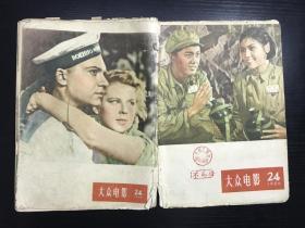 大众电影(1956年第24期)
