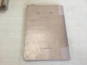 民国日本出版 鲁迅 竹内好著 日本评论社版  目次有思想的形成,政治与文学,结语 启蒙者鲁迅等等。