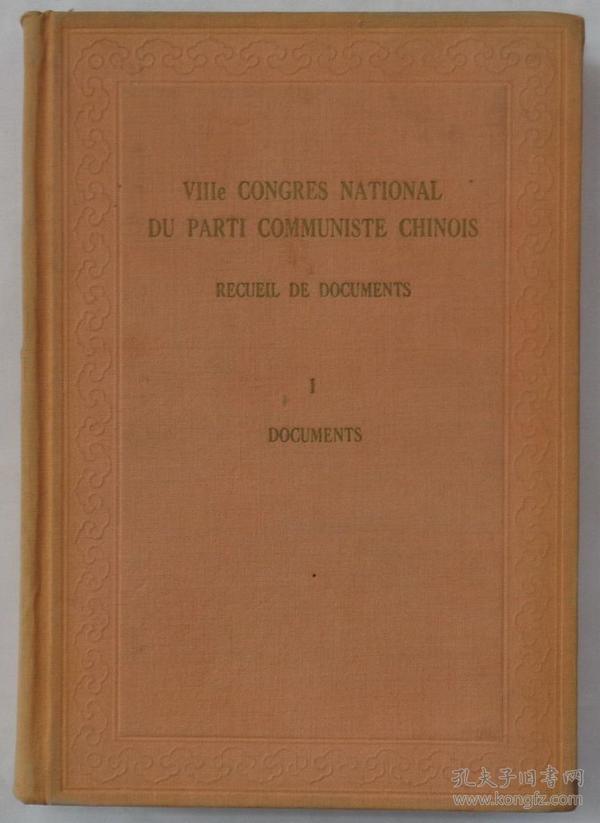 1956年 法文版  布面精装本  中国共产党第八次全国代表大会重要文件汇编(第一辑) 43—B层