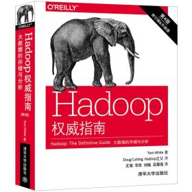 Hadoop權威指南:大數據的存儲與分析(第4版)