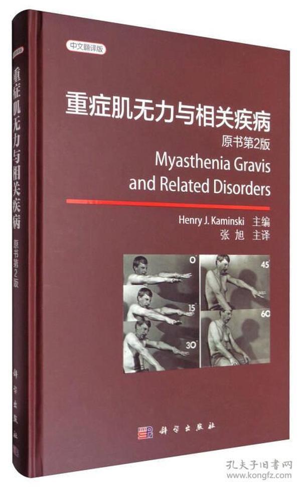 重症肌无力与相关疾病(中文翻译版 原书第2版)
