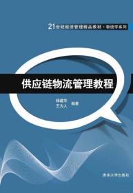 供应链物流管理教程21世纪经济管理精品教材·物流学系列