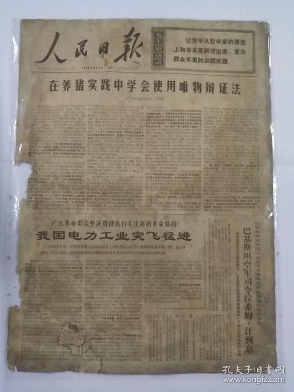文革报纸人民日报1970年6月1日我国电力工业突飞猛进;强烈谴责美帝轰炸和袭击越南非军事区北部;共6版