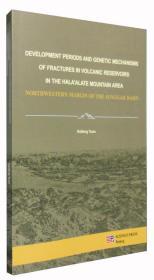 准噶尔盆地西北缘哈山地区火山岩储层发育期次及成因机制(英文版)