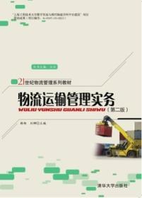 物流運輸管理實務(第2版)