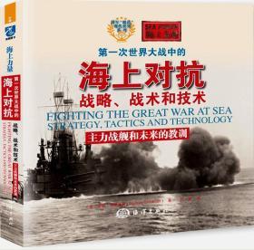 第一次世界大战中的海上对抗战略、战术和技术:主力战舰和未来的教训