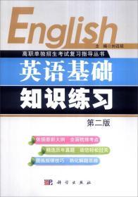 高职单独招生考试复习指导丛书:英语基础知识练习(第二版)