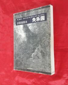 《失乐园》 多雷插图本【16开中英文】正版书!