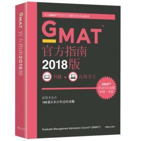 GMAT官方指南2018