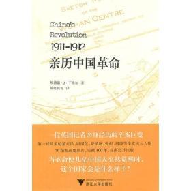 1911-1912亲历中国革命