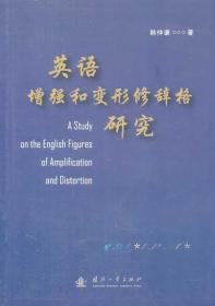 英语增强和变形修辞格研究