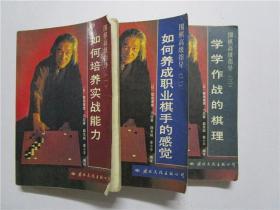 围棋高级指导 一《如何培养实战能力》二《如何养成职业棋手的感觉》三《学学作战的棋理》 三册合售