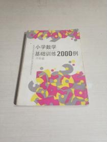 小学数学基础训练2000例.六年级(一版一印)