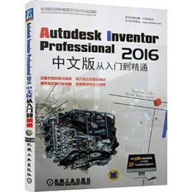 Autodesk Inventor Professional 2016中文版从入门到精通