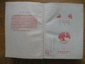 海鸥(硬漆皮精装,网上唯一,1955年购于山东菏泽)
