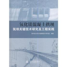 9787517051275氧化镁混凝土拱坝筑坝关键技术研究及工程实践