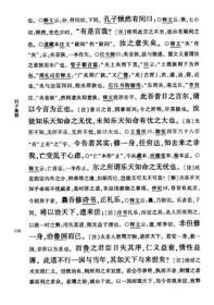 中华国学文库:列子集释