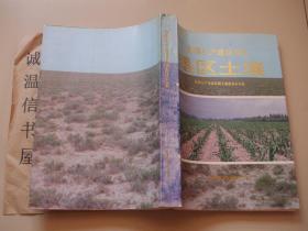 新疆生产建设兵团垦区土壤