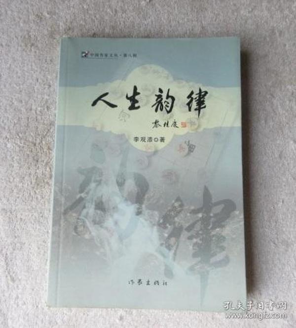 人生韵律(中国作家文丛·第八辑)