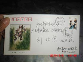 首日封:《中华人民共和国成立五十周年1949-1999民族大团结》纪念邮票(贴阿昌族邮票)
