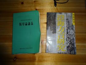 澄海方言研究