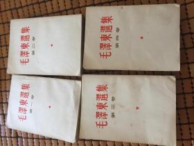 毛泽东选集1--4卷(繁体竖排)