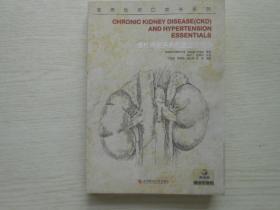 临床医师口袋书系列:慢性肾脏疾病和高血压精要