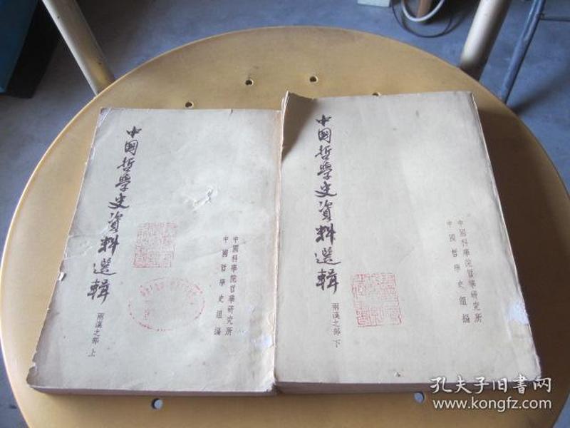 中国哲学史资料选辑【上下】册