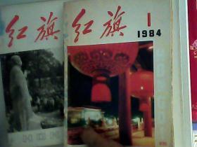 红旗1984年1--23期缺9期共22本【代售】馆藏