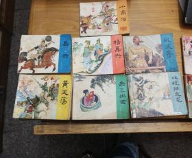 连环画 岳传之 1-15册全