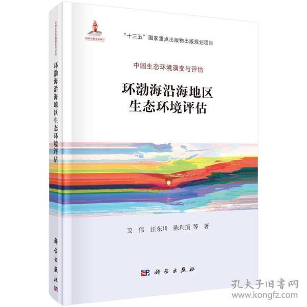 环渤海沿海地区生态环境评估