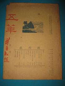 民国 五华月刊报创刊号(民国昆明地方学术期刊)
