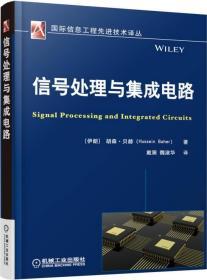 信号处理与集成电路