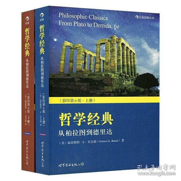 哲学经典:从柏拉图到德里达(影印第6版)(上下册)