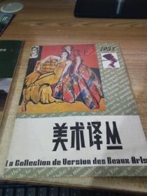 美术译丛 1983第3期