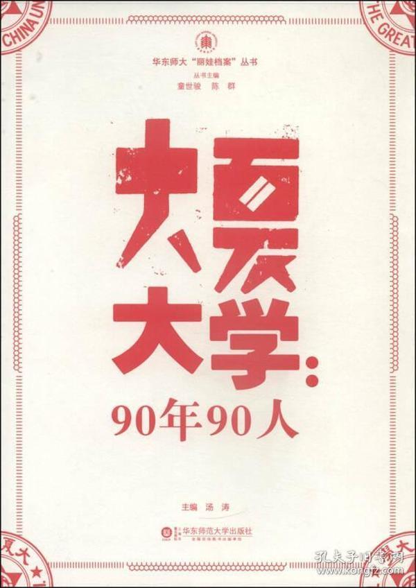 """华东师大""""丽娃档案""""丛书·大夏大学:90年90人"""