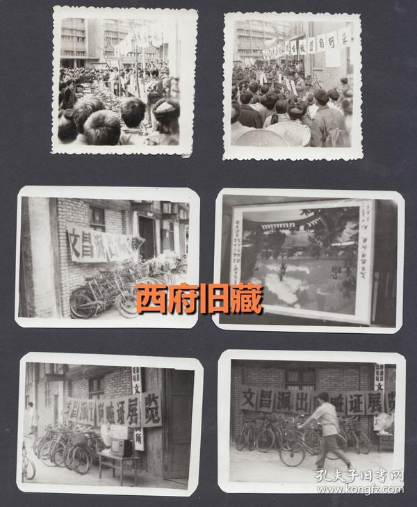 九十年代,梓潼县文昌派出所自行车脏证展览会等6张合售