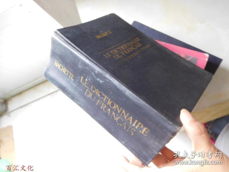 Hachette Le Dictionnaire Du Français(16开精装 法文版) (阿歇特法语词典)