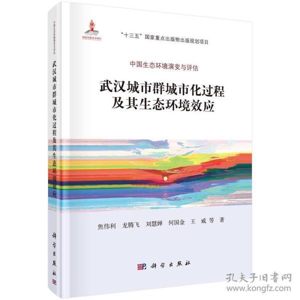 武汉城市群城市化过程及其生态环境效应