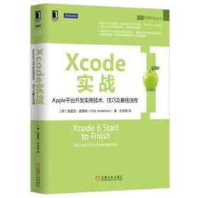 Xcode实战:Apple平台开发实用技术、技巧及最佳流程