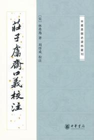 庄子鬳斋口义校注:—中国思想史资料丛刊