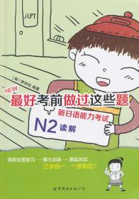 正版送书签hi~新日语能力考试N2读解-考前做过这些题-沪江网校20