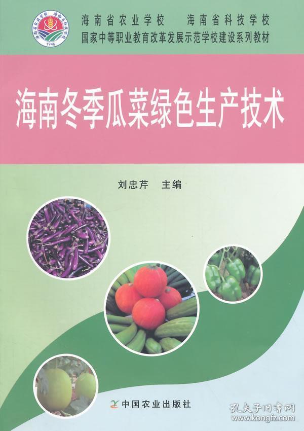海南冬季瓜菜绿色生产技术