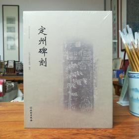 定州历史文化丛书:定州碑刻