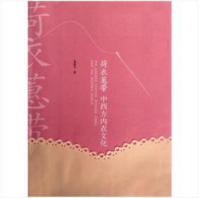 荷衣蕙带·中西方内衣文化