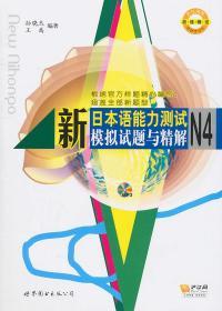 正版送书签hi~新日本语能力测试N4模拟试题与精解 9787510031755