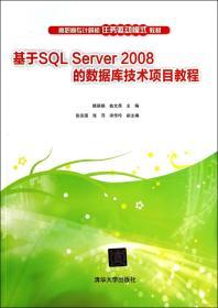 基于SQL Server 2008的数据库技术项目教程/高职高专计算机任务驱动模式教材