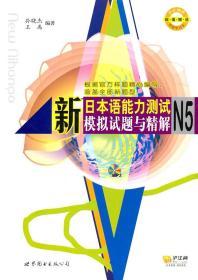 正版送书签hi~新日本语能力测试N5模拟试题与精解 9787510031748